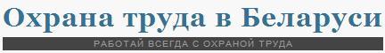 Охрана труда в Беларуси