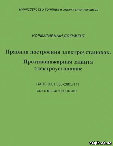 Правила построения электроустановок. Противопожарная защита электроустановок НАПБВ.01.056-2005/111