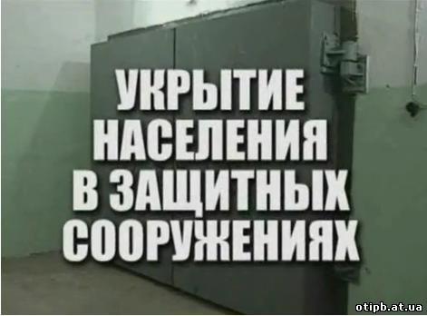 Укрытие населения в защитных сооружениях (учебный видеоролик)