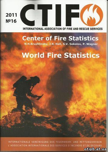 Мировая пожарная статистика за 2009 год
