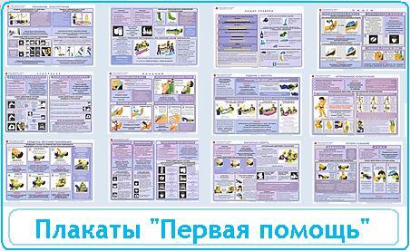 """Плакаты """"Первая помощь"""""""