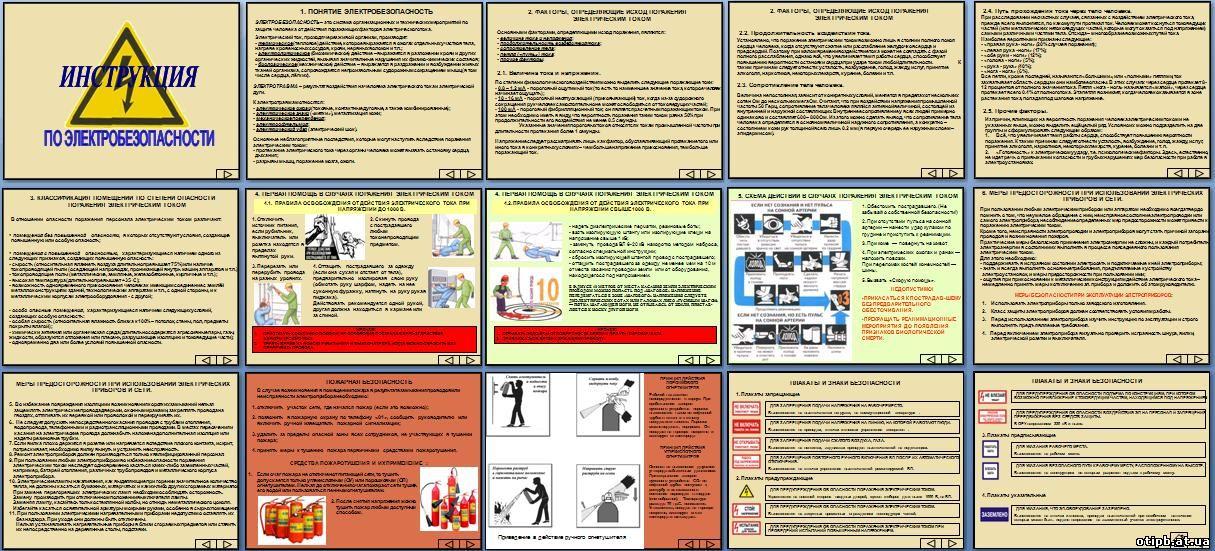 Инструкция 1 группу по электробезопасности