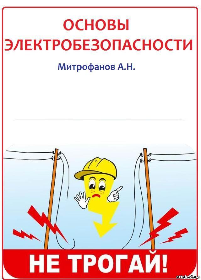 Электробезопасность На Производстве Презентация