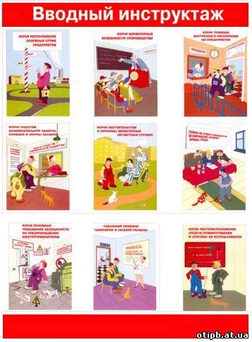 Вводные инструктажи по охране труда. Сборник из разных источников.