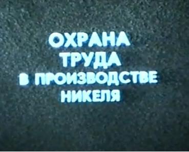 """Обучающий кинофильм  """"Охрана труда в производстве никеля"""""""