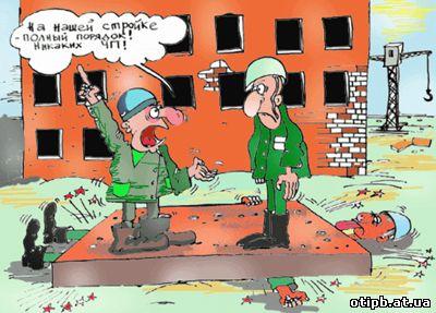 Пропаганда безопасности труда на предприятии