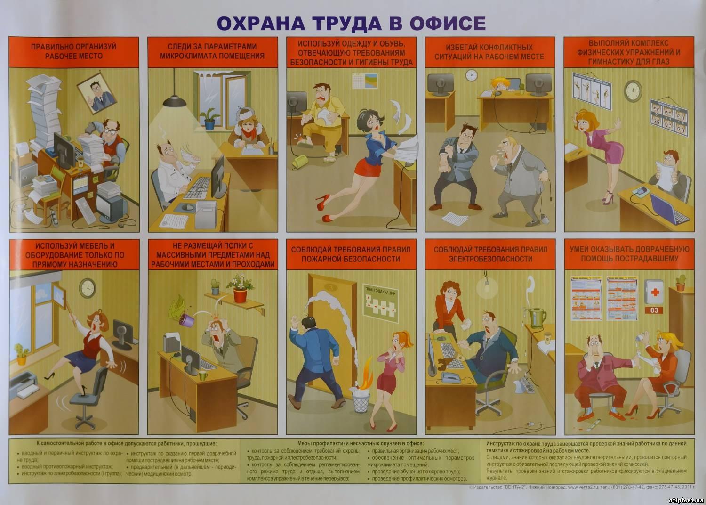Инструкция По Охране Труда При Работе С Люльки