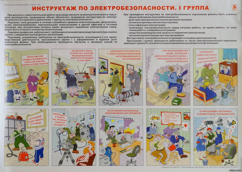 Инструкция к 1 группе по электробезопасности кто подписывает журнал присвоения электробезопасности